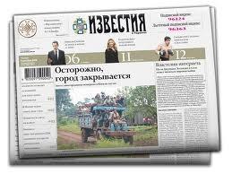 «Известия в Украине»: почему прекратили выпуск русскоязычного издания?