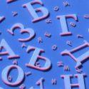 Полмиллиарда жителей планеты знают русский язык