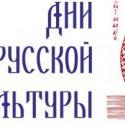 В Кишиневе стартовали Дни духовной русской культуры