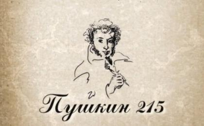 Пушкин-215.Узнай, где в субботу можно будет увидеть новый музыкально-публицистический проект Константина Старыша