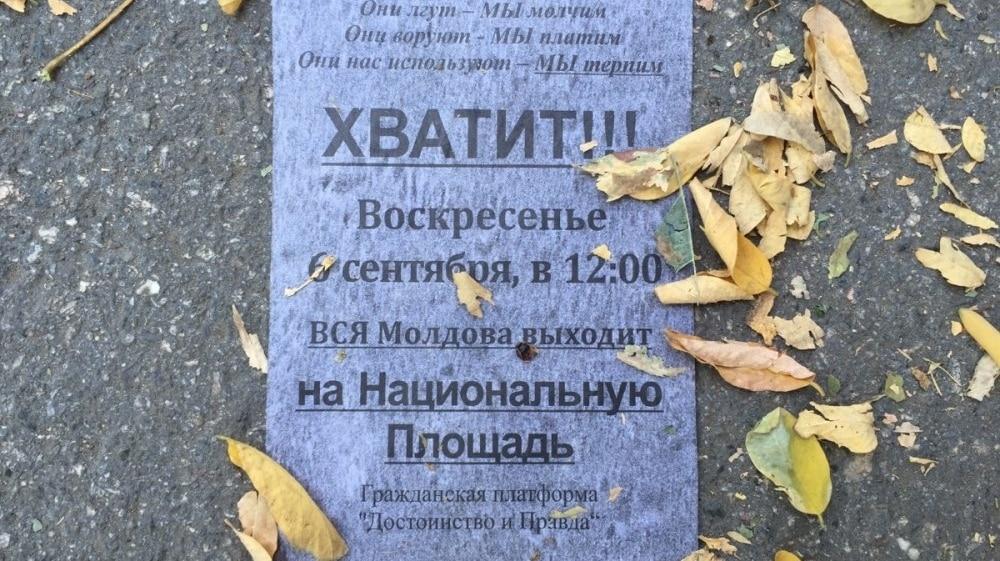 Протестующие в Кишиневе обещают собрать учителей в воскресенье