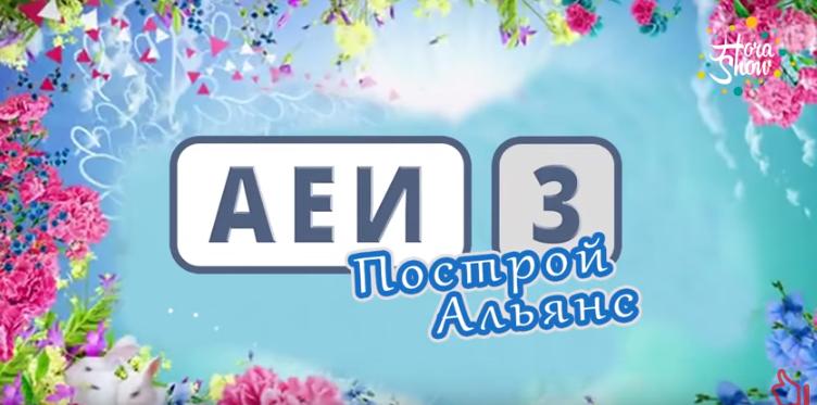 Молдавских политиков заселили в Дом-2 (ВИДЕО)