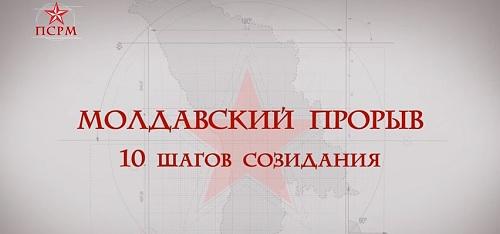 Молдавский прорыв