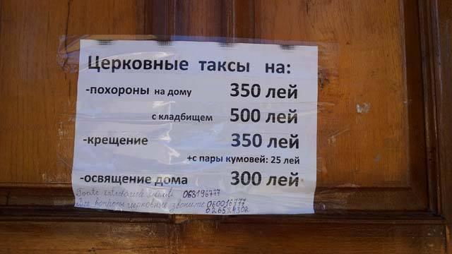 В Новых Аненах церковь вывесила прайс-лист на свои услуги