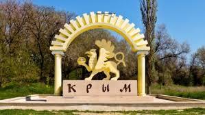 В  Киеве решили переименовать города Крыма и Донбасса
