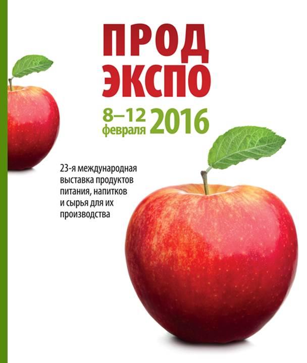 """Молдавские производители примут участие в 23 международной выставке продуктов питания """"Продэкспо–2016"""""""