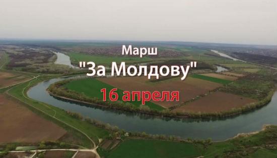 В пяти городах РМ проходит марш «За Молдову!»