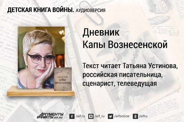 Дневник Капы Вознесенской. Детская книга войны.