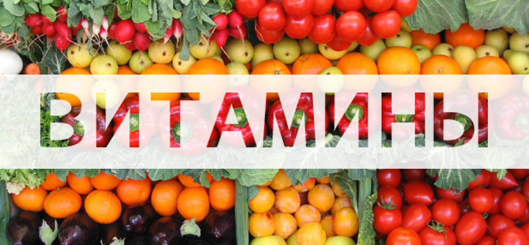 Роль витаминов в жизни современного человека
