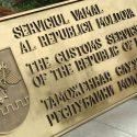 Тринадцать совместных пограничных молдо-украинских КПП откроются в этом году