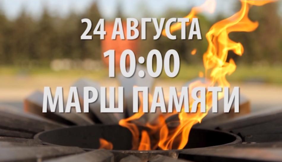 Завтра в Кишиневе пройдет Марш Памяти