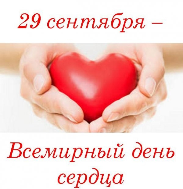 Всемирный день сердца проводится под девизом «Сердце для жизни»