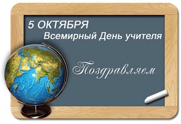 Сегодня отмечается Всемирный день учителя