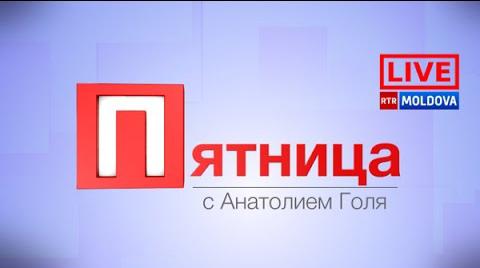 Игорь Додон в программе Анатолия Голи о деятельности президента