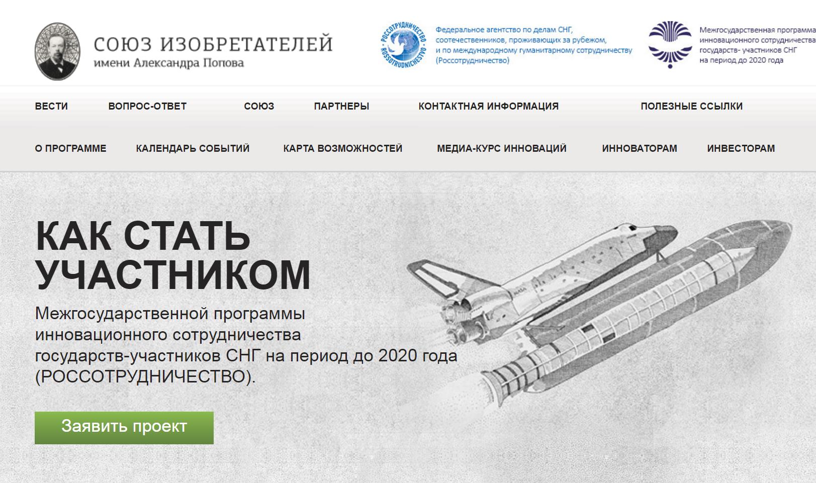 Создан специальный сайт для инноваторов стран Содружества Независимых Государств