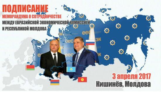 Международный форум «ЕврАзЭС – Республика Молдова» пройдёт в Кишинёве