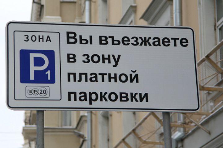 Мэрия Кишинева заключила контракт на реализацию проекта платных парковок с фирмой-фантомом