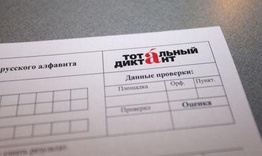 Жители Гагаузии написали Тотальный диктант по русскому языку