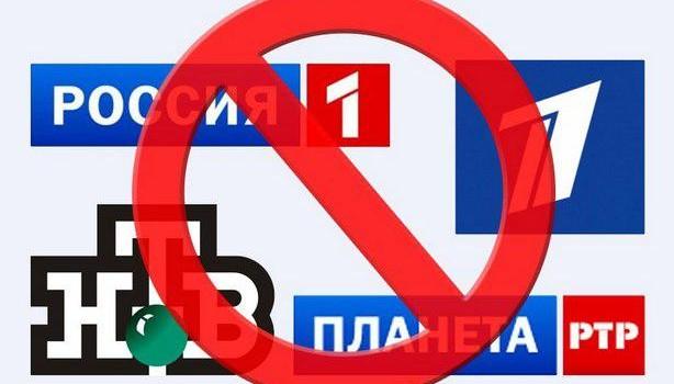 Картинки по запросу запрет российских каналов