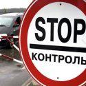 Вниманию путешественников: КПП «Кагул» временно приостановит свою деятельность