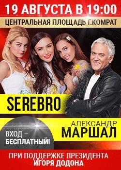 Грандиозный концерт подарит на День города жителям Комрата президент