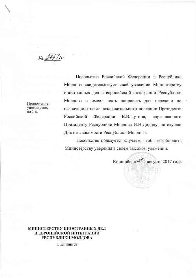 Путин поздравил Молдову с Днем Независимости