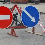 Водителям на заметку: три центральные улицы частично перекроют (ФОТО)