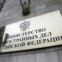 Посла РМ вызвали в МИД РФ из-за очередного демарша молдавских властей