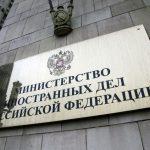 МИД РФ: Мандат миротворческой миссии в Приднестровье далеко не исчерпан