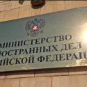 """МИД России выразил протест Молдове и назвал решение по Рогозину """"вероломным"""""""
