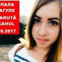 В Кагуле разыскивают пропавшую несовершеннолетнюю девушку