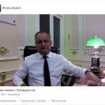 Новый рекорд Додона: «прямая линия» с президентом набрала более миллиона просмотров