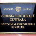 ЦИК постановил: референдум анти-Киртоакэ состоится 19 ноября