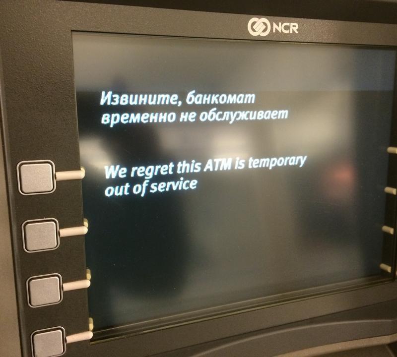 У одного из молдавских банков временно не будут работать банкоматы