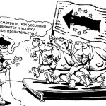 Может, хватит евроинтеграции?