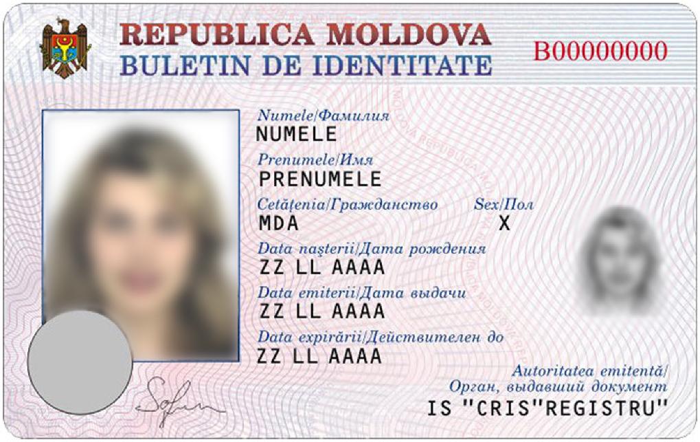 Упрощена процедура получения документов, удостоверяющих личность