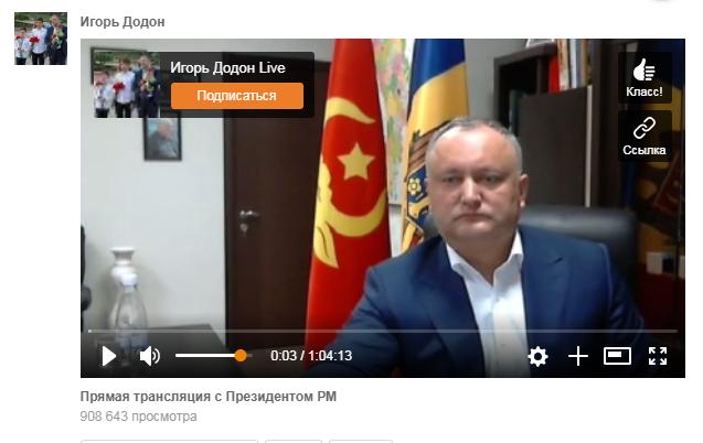 Новый рекорд: «прямую линию» с президентом в «Одноклассниках» в прямом эфире посмотрели 900 тысяч человек!