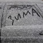 Какой будет погода в Молдове в первый день зимы