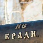 Жительница Приднестровья обокрала соседа и потратила деньги на личные нужды