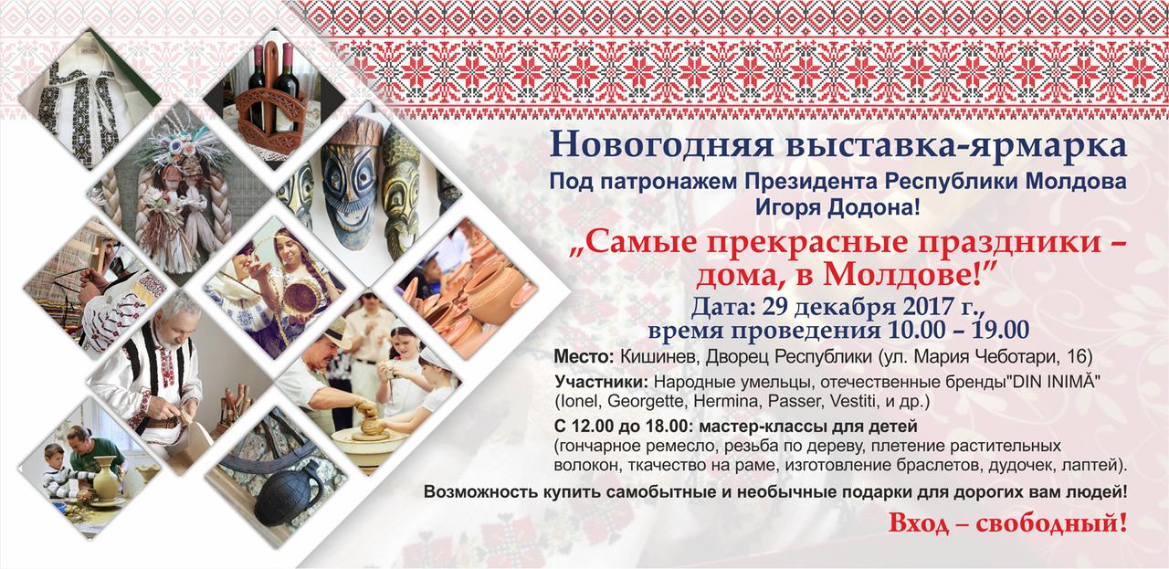 Сегодня в Кишиневе проходит уникальная выставка-ярмарка под патронатом президента