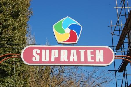 Supraten был оштрафован на 1 млн леев Советом по конкуренции