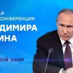 """Большая пресс-конференция Владимира Путина – live на """"Аргументах и фактах""""! (ВИДЕО)"""