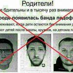 Правоохранители Приднестровья опровергли информацию о появившейся в Тирасполе банде педофилов