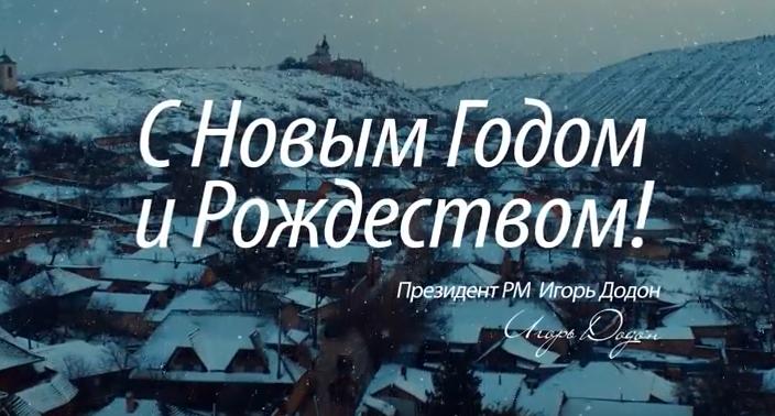 Додон: Любви, здоровья и благополучия гражданам, мира и стабильности нашей Молдове (ВИДЕО)