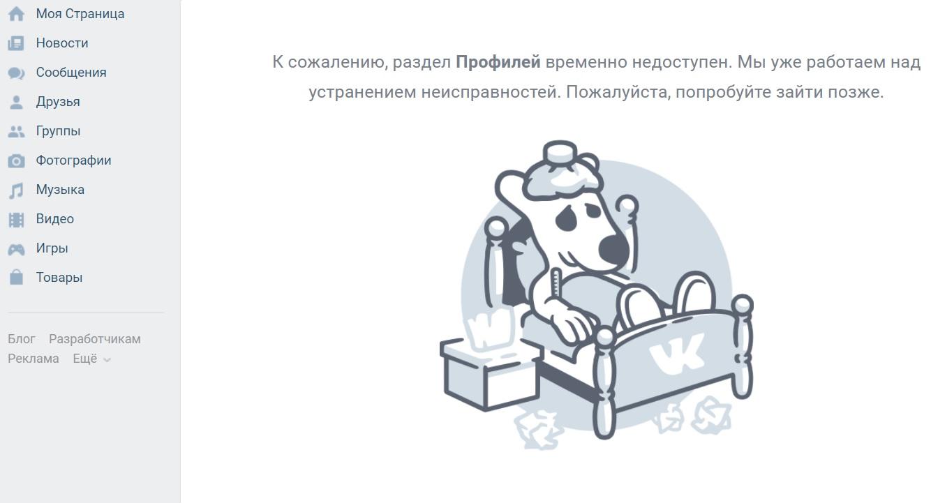 """В работе российской соцсети """"Вконтакте"""" произошел сбой"""