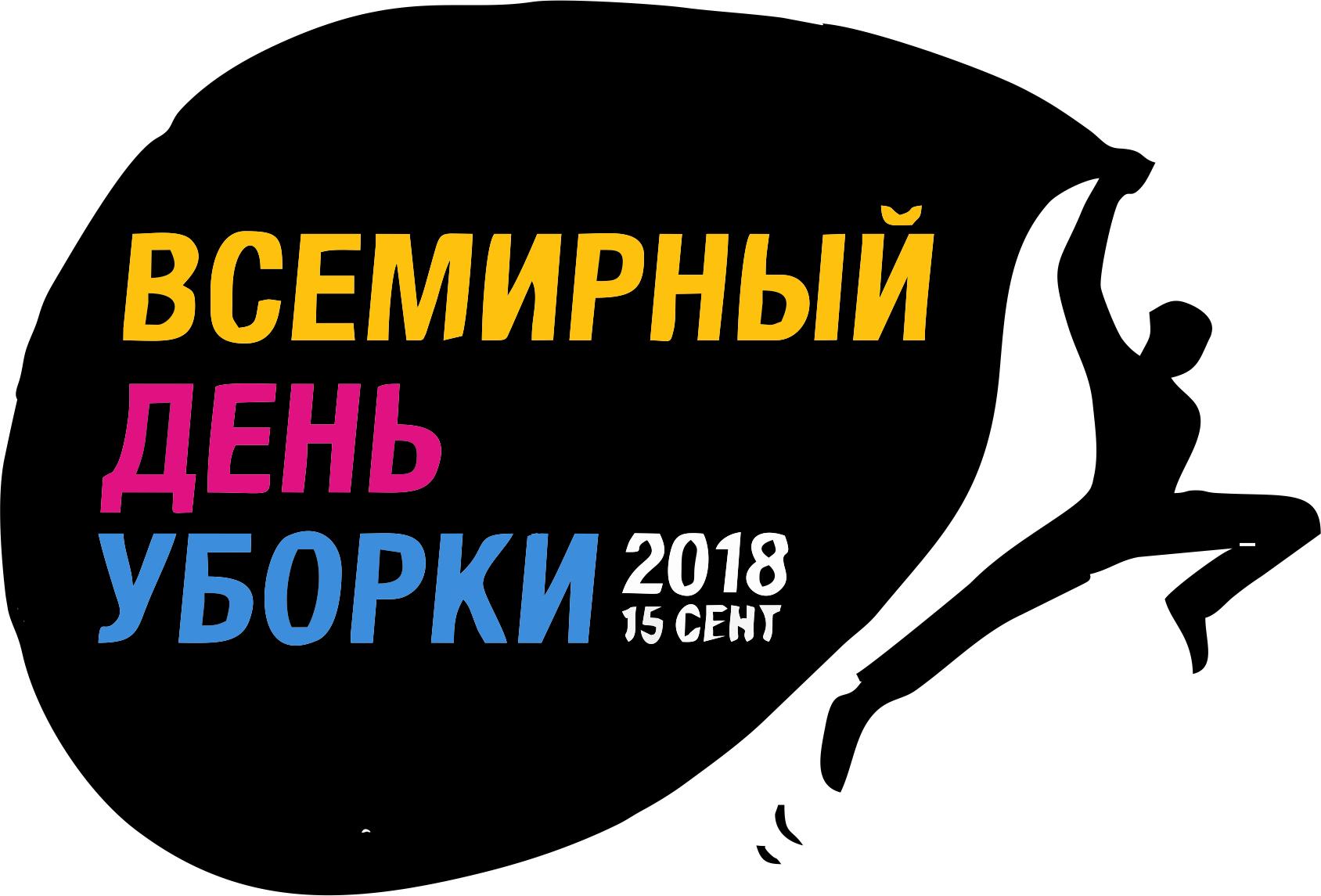 Hai Moldova приглашает жителей Кишинёва на уборку 31 марта