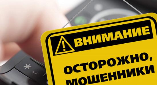 Мошенники не дремлют: пострадали трое доверчивых приднестровцев