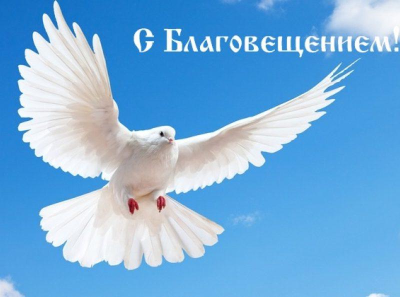 Что такое Благовещение и почему в этот день принято выпускать голубей?