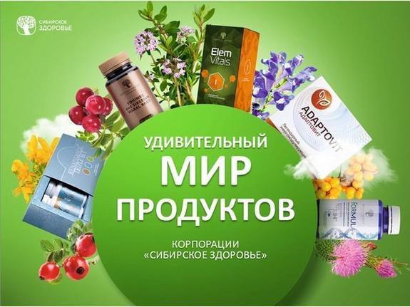 «Сибирское здоровье» – начало вашего успеха