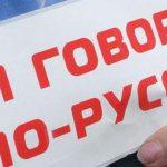 В Бельцах пройдет митинг в защиту русского языка в Молдове (ФОТО)